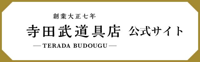 寺田部道具店 公式サイト